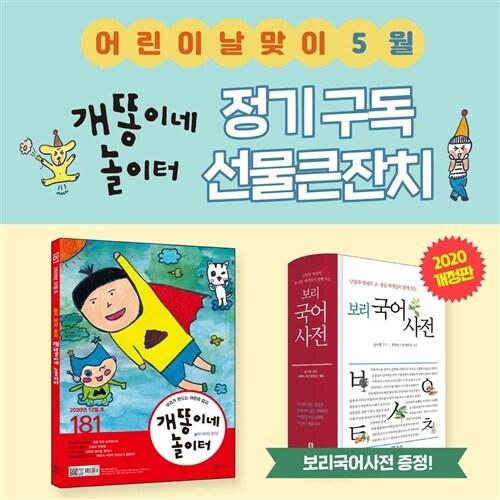 어린이 잡지 개똥이네 놀이터 5월 선물 큰 잔치!