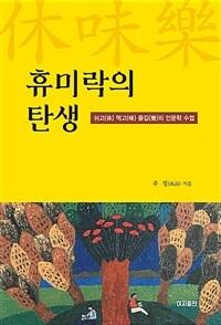 휴미락의 탄생 : 쉬고(休) 먹고(味) 즐김(樂)의 인문학 수업