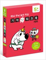 좌뇌우뇌 놀이학습 기적 워크북 5세+ 세트 - 전6권 (스티커 430매)