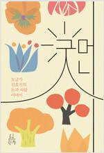 굿머니 : 모금과 김효진의 돈과 사람 이야기