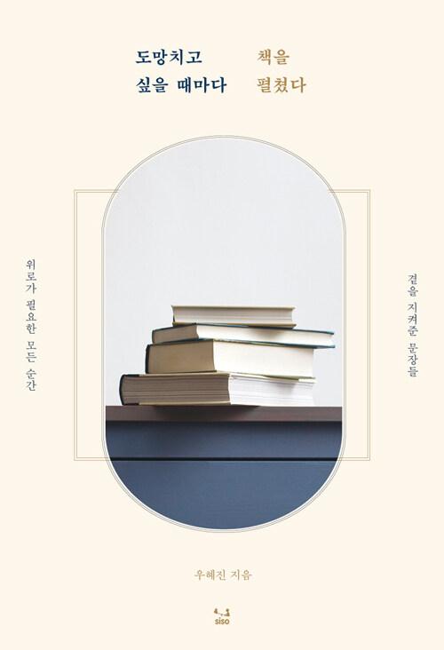 도망치고 싶을 때마다 책을 펼쳤다