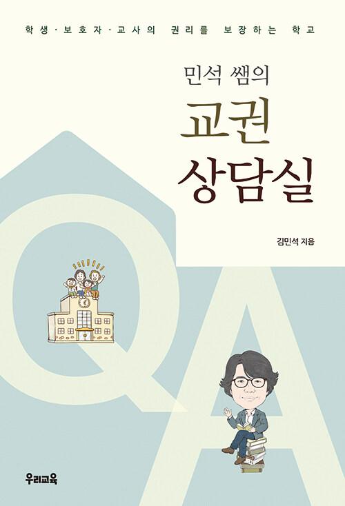 민석 쌤의 교권상담실