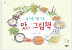 봄 여름 가을 겨울 맛있는 그림책