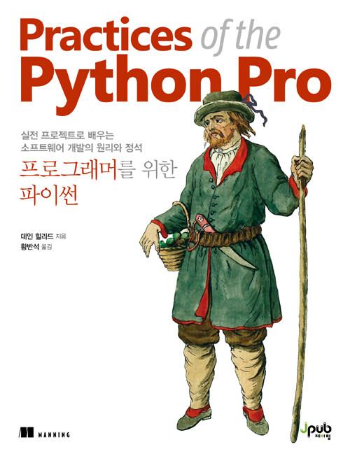 실전 프로젝트로 배우는 소프트웨어 개발의 원리와 정석