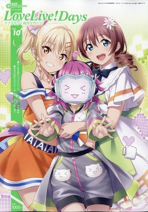 電擊 Gs magazine (ジ-ズ マガジン) 2021年 1月號增刊 LoveLive!Days ラブライブ!總合マガジン Vol.10