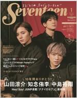 SEVENTEEN (セブンティ-ン) 2021年 01月號 增刊 [雜誌]