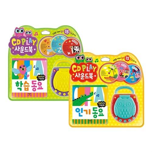 [세트] CD Play 사운드북 : 인기 동요 + 학습동요 세트 - 전2권