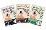 아이의 눈이 좋아지는 놀이책 1~3 세트 - 전3권