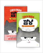[세트] 고양이 해결사 깜냥 1~2 세트 - 전2권