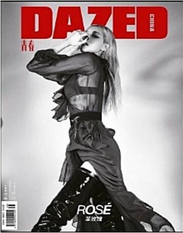 Dazed (월간 중국판):2020년 11월호 - 커버 로제
