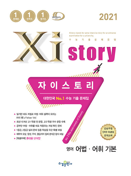 Xistory 자이스토리 영어 어법.어휘 기본 (2021년)