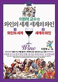 이원복 교수의 와인의 세계, 세계의 와인 세트 -전2권