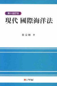 現代國際海洋法 第6全訂版
