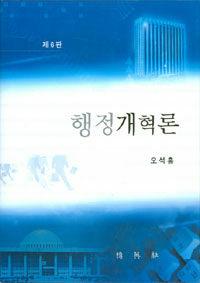 행정개혁론 제6판