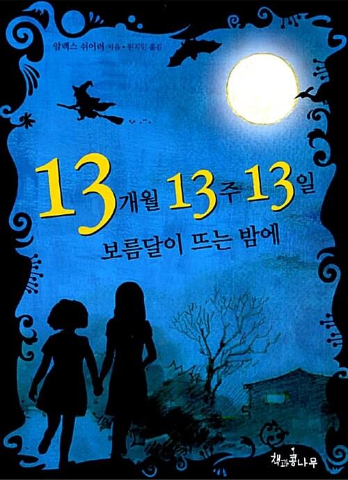 13개월 13주 13일 보름달이 뜨는 밤에
