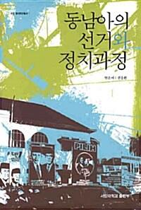 동남아의 선거와 정치과정