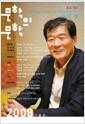 [중고] 문학의 문학 2008.가을