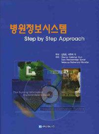 병원정보시스템 : step by step approach