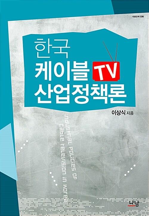 한국 케이블TV 산업정책론
