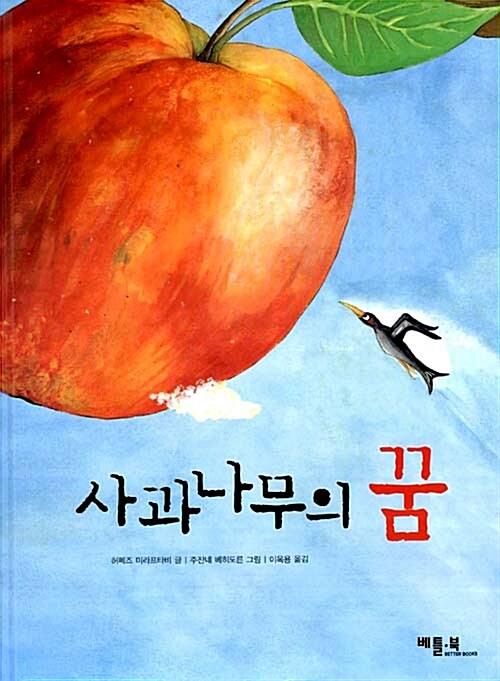 사과나무의 꿈