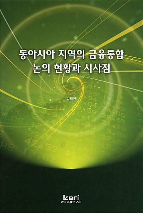 동아시아 지역의 금융통합 논의 현황과 시사점