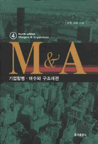 M&A : 기업합병·매수와 구조재편 제4판