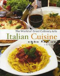 이탈리아 요리의 세계