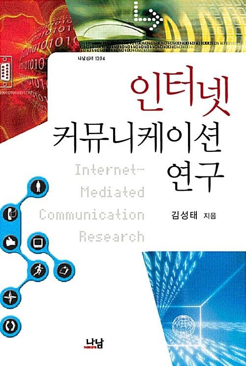 인터넷 커뮤니케이션 연구