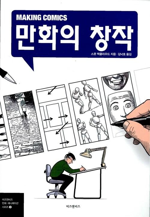 만화의 창작