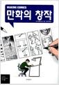 [중고] 만화의 창작