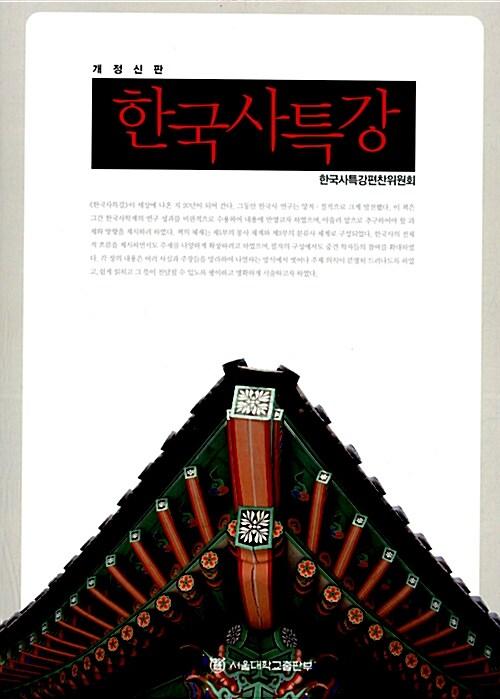한국사특강
