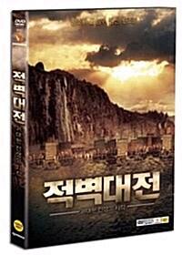 적벽대전 1 : 거대한 전쟁의 시작 (2disc)