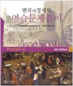 [중고] 맨큐의 경제학 연습문제풀이