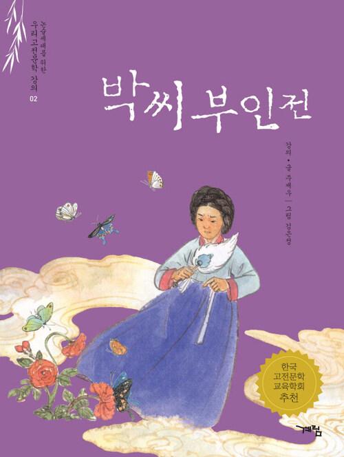 박씨부인전 - 논술세대를 위한 우리고전문학 강의