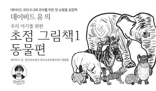 데이비드 유의 우리 아기를 위한 초점 그림책 1 (동물편)