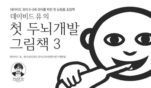 데이비드 유의 첫 두뇌 개발 그림책 3