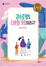 김수로왕도 다문화 가정이라구?