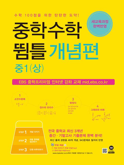 중학수학 뜀틀 개념편 중1 (상) (2021년)