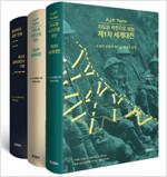 A.J.P. 테일러의 전쟁과 역사 시리즈 세트 - 전3권