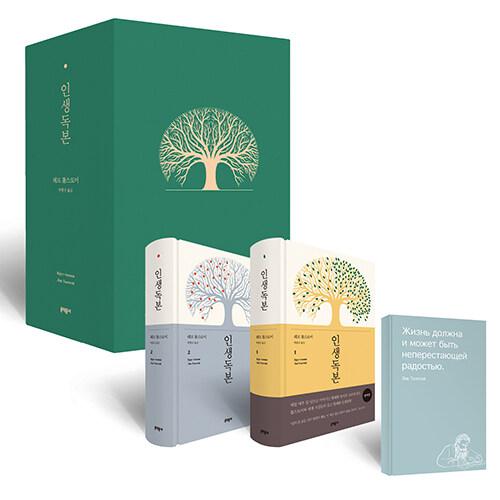 인생독본 1~2 박스 세트 - 전2권