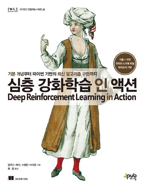 심층 강화학습 인 액션 : 기본 개념부터 파이썬 기반의 최신 알고리즘 구현까지