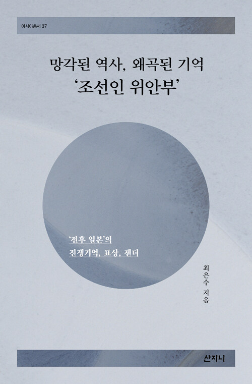 망각된 역사, 왜곡된 기억 '조선인 위안부'
