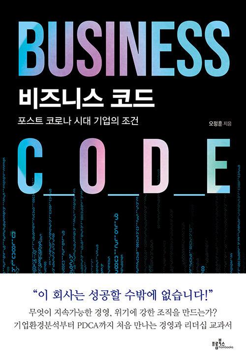 비즈니스 코드