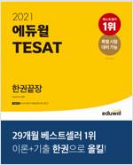 2021 에듀윌 TESAT 한권끝장