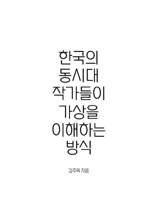 한국의 동시대 작가들이 가상을 이해하는 방식
