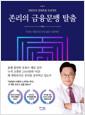 [eBook] 존리의 금융문맹 탈출