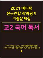 2021 마더텅 전국연합 학력평가 기출문제집 고2 국어 독서 (2021년)