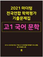 2021 마더텅 전국연합 학력평가 기출문제집 고1 국어 문학 (2021년)
