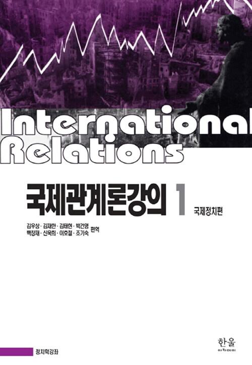 국제관계론강의 1