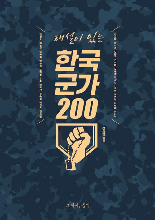 해설이 있는 한국 군가 200